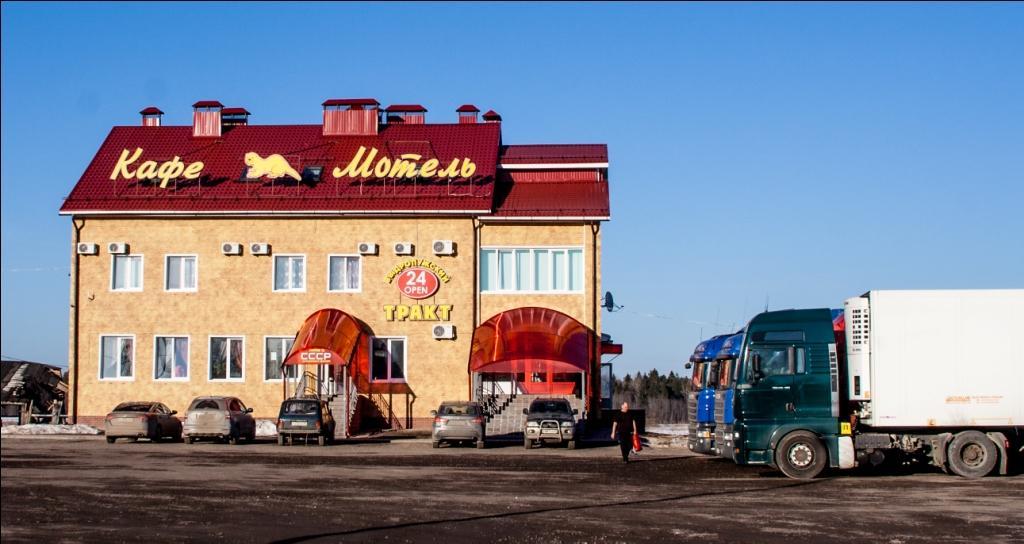 отель у дороги